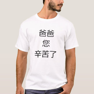 父Hardworkを認めて下さい Tシャツ