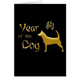 犬の年-旧正月 カード