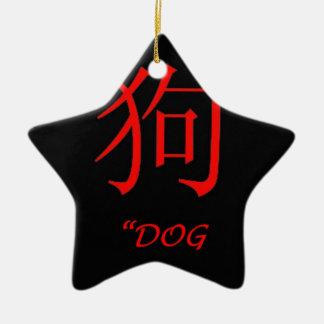 """""""犬""""の中国のな占星術の印 セラミックオーナメント"""