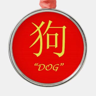 """""""犬""""の中国のな占星術の印 メタルオーナメント"""