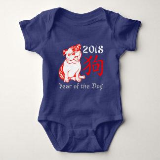 犬(ブルドッグ)の2018人の中国人の(占星術の)十二宮図年 ベビーボディスーツ