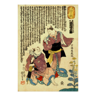 猫の役者、猫、Kuniyoshi、Ukiyo-eの国芳俳優 ポスター