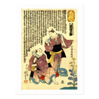 猫の役者、猫、Kuniyoshi、Ukiyo-eの国芳俳優 ポストカード
