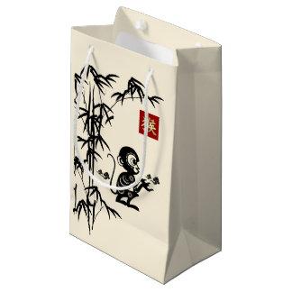 猿のギフトバッグの中国のな年 スモールペーパーバッグ
