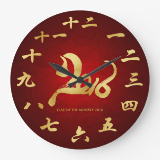 猿の年-中国のな月の新年2016年 ラージ壁時計