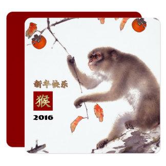 猿カスタマイズ可能で平らなカードの中国のな年 カード