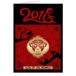 猿2016のメッセージカードの旧正月 カード