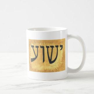 王のヘブライYeshuaイエス・キリスト王 コーヒーマグカップ