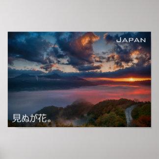 現実は想像、日本と競うことができません ポスター