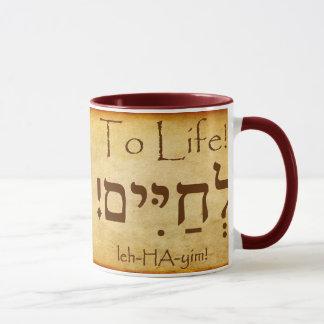 生命に! ヘブライマグ マグカップ