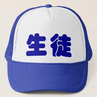 """生徒""""学生""""の-帽子 キャップ"""