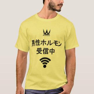 男性ホルモン受信中(黒) Tシャツ