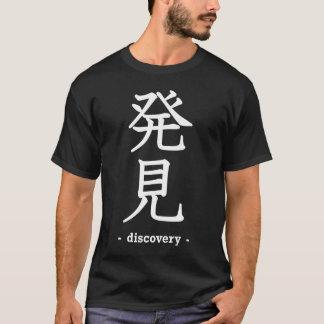 発見 Tシャツ