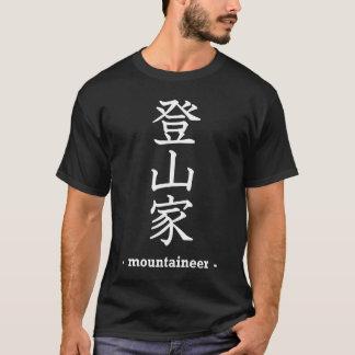 登山者 Tシャツ