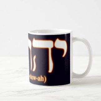 白熱熱い手紙とのYahushua (イエス・キリスト) コーヒーマグカップ