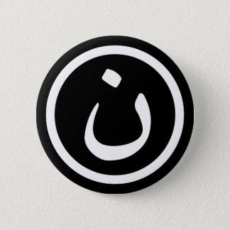 白黒キリスト教の団結Nasraniイラク 5.7cm 丸型バッジ