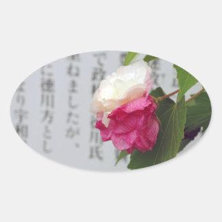 白、ピンクの花および日本のなキャラクター 楕円形シール