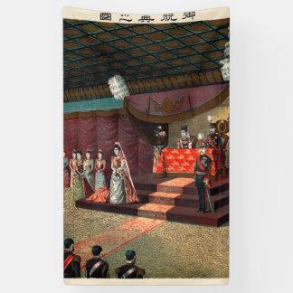 皇太子のYoshihito結婚披露宴 横断幕