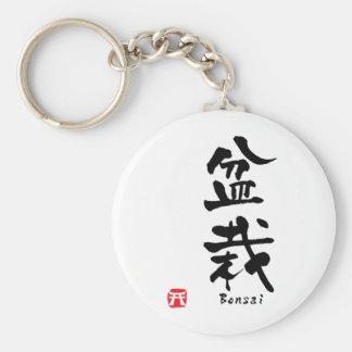 盆栽の漢字 キーホルダー