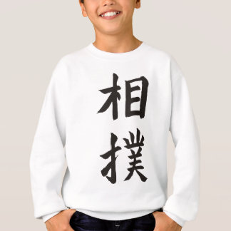 相撲 スウェットシャツ
