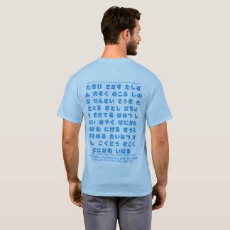 相撲Klothes、日本のな回復句および意味 Tシャツ