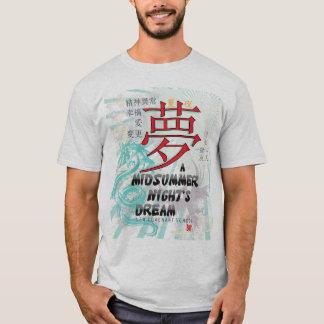 真夏の夜の夢 Tシャツ