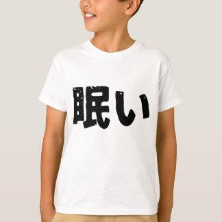 眠い(nemui) tシャツ