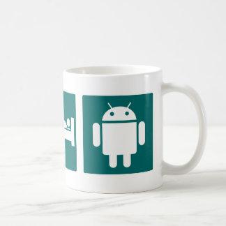 睡眠のアンドロイドを食べて下さい コーヒーマグカップ