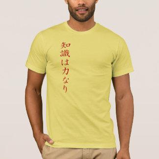 知識はパワー日本のな漢字の記号です Tシャツ