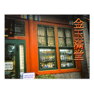 磁器の店、古い北京 ポストカード
