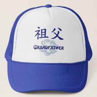 祖父(中国語) キャップ