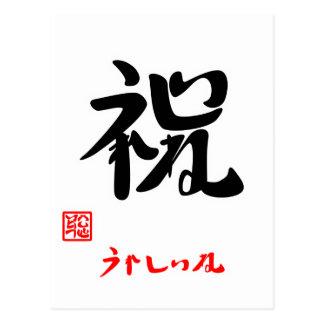 祝・うれしいね(印付) ポストカード