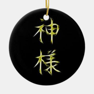 神の日本のな漢字の書道の記号 セラミックオーナメント