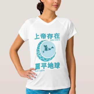 神は存在しています -- 平らな地球の中国語 Tシャツ