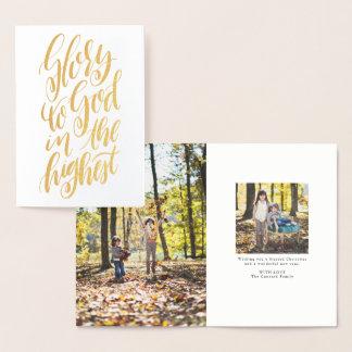 神宗教ホイルのクリスマスカードへの栄光 箔カード