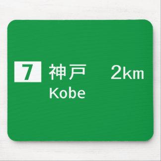 神戸、日本の交通標識 マウスパッド