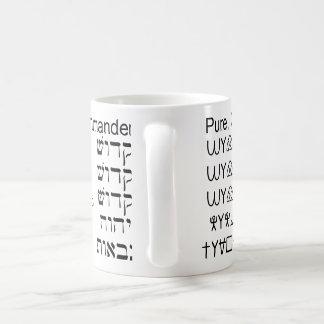 神聖で神聖な神聖主です コーヒーマグカップ