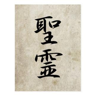 神霊- Seirei ポストカード