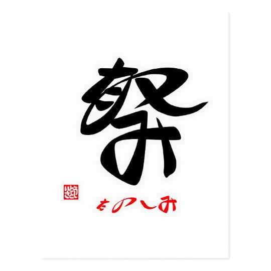 祭・たのしみ(印付)ポストカード ポストカード
