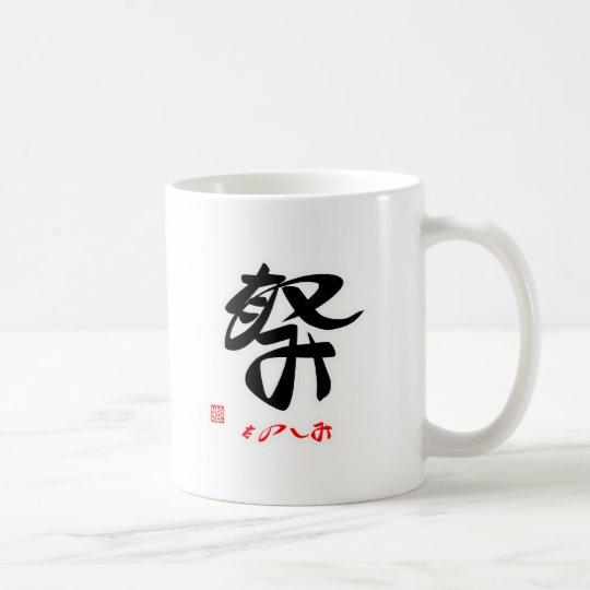 祭・たのしみ(印付)マグカップ コーヒーマグカップ