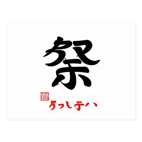 祭・わっしょい(印付) ポストカード