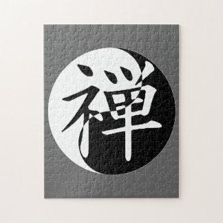 禅の陰陽 ジグソーパズル