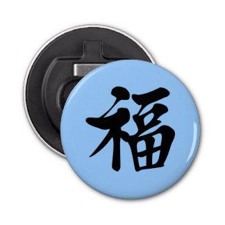 福中文tの恤の天恵の祝福の優美の幸運の運は繁栄します 栓抜き