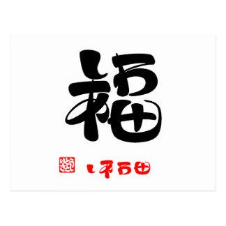 福・しあわせ2(印付) ポストカード