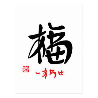 福・しあわせ(印付)ポストカード ポストカード
