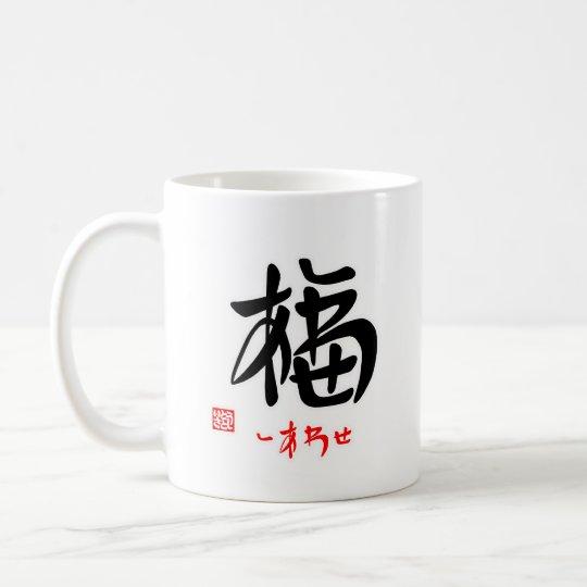 福・しあわせ(印付)マグカップ コーヒーマグカップ