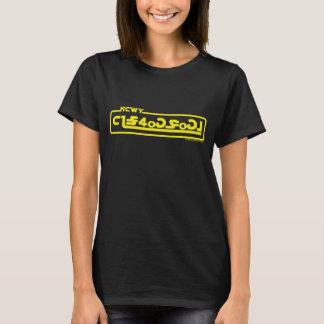 私がチェロキーのᏥᏣᎳᎩᏣᏓᎦᏎᏍᏕᏍᏗ-は注意します(女性) Tシャツ