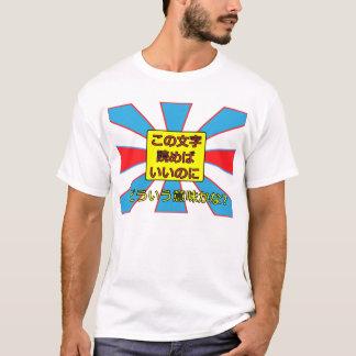 私だけこのワイシャツを読むことができれば! Tシャツ