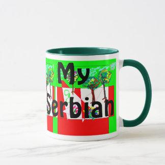 私のセルビア人 マグカップ