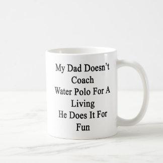 私のパパは彼がAの生活のための水球をコーチしません コーヒーマグカップ